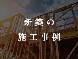 新築の施工事例